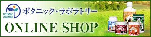 ボタニック・ラボラトリー ONLINE SHOP